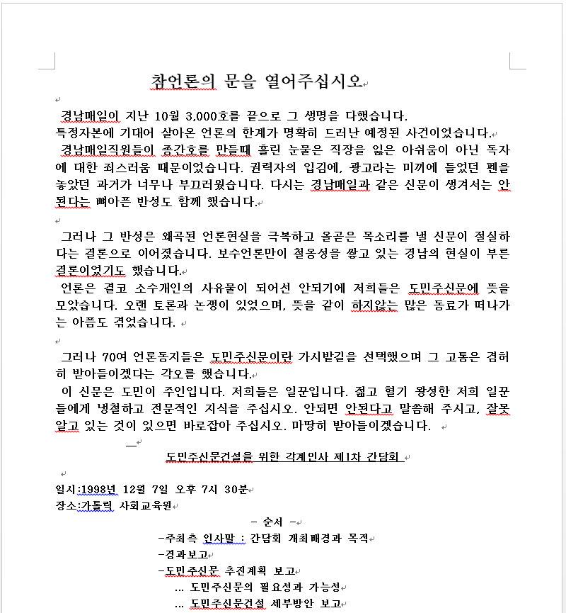 도민주신문 창간을 위한 1차 간담회 초청장