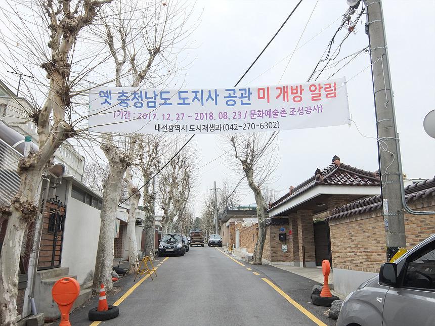 옛충남도지사 공관·관사촌