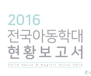 2016 전국아동학대 현황(통계) 보고서