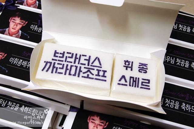 뮤지컬<브라더스 까라마조프>이휘종배우님