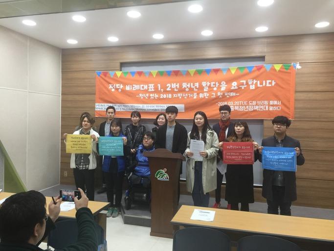 [충북청년정책연대] 정당 비례대표 1,2번 청년 할당 촉구 기자회견