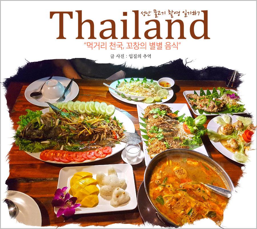 태국 꼬창 여행, 먹거리 천국 꼬창의 별별 음식