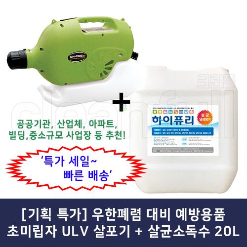 [기획특가] 우한폐렴(코로나19 바이러스) 대비 예방용품 살균소독수 하이퓨리 20L+휴대용 초미립자 살균제 살포기 포그30