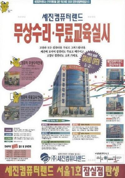 세진컴퓨터랜드 광고