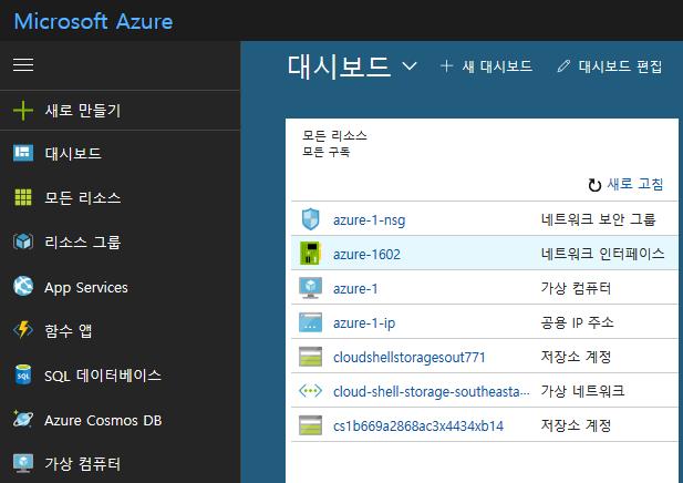 MS Azure VPS 네트워크 방화벽 허용포트 추가