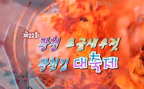 광천토굴새우젓·광천김축제 : 맛과 향이 타지역보다 월등! 광천하면 토굴새우젓