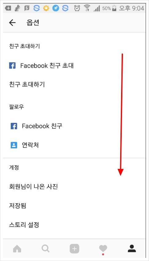 인스타그램 검색 삭제