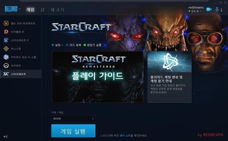 스타크래프트,리마스터,스타,초회판,스타,배틀넷,reddreams,게임,IT,starcraft,브루드워