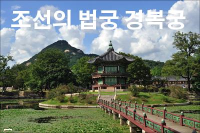 서울관광 1번지 - 조선의 법궁 경복궁