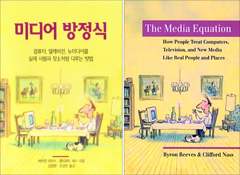책 표지 - 미디어 방정식