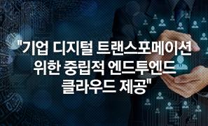 기업 디지털 트랜스포메이션 위한 중립적 엔드투엔드 클라우드 제공