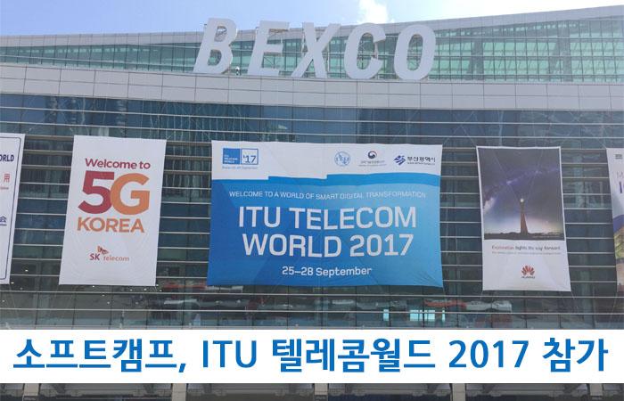 소프트캠프, ITU 텔레콤월드 2017에서 CDR 솔루션 소개