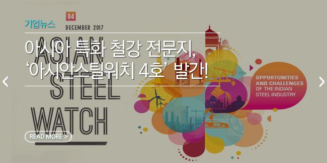 아시아 특화 영문 철강 전문지 '아시안스틸워치 4호' 발간!